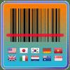 تطبيق معرفة بلد الصنع بواسطة الباركود ? Made in Where